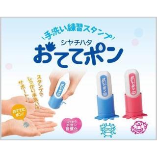 日本 細菌人洗手印章