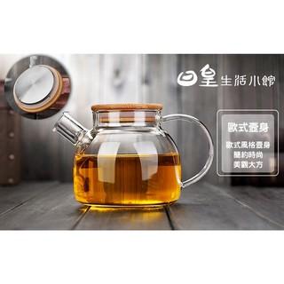 ~日皇~玻璃花茶壺耐高溫泡茶壺玻璃茶具竹蓋短嘴過濾茶壺1000ml 贈2 只50ml 雙層