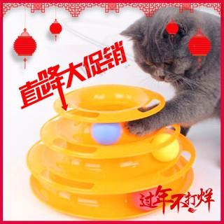 ~白宮寵物~3 種顏色 選⚜三層貓咪滾球轉盤⚜市售盒裝貓咪玩具貓咪用品寵物玩具