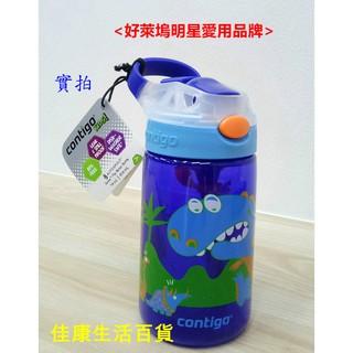 再也不用擔心小孩翻倒水壺好萊塢明星愛用品牌~美國CONTIGO ~兒童吸管瓶寶藍恐龍藍41