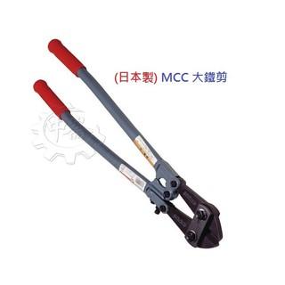 ~中崙 ~附發票~ 製MCC 大鐵剪12 300mm 14 350mm 破壞剪鋼絲剪