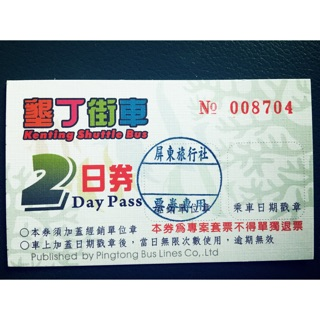 墾丁街車 2日券 Kenting Shuttle Bus 2 Day Pass
