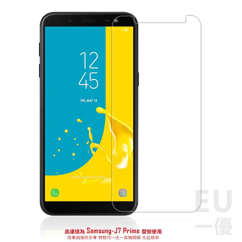 【一優】 三星 Galaxy J7 Prime 鋼化玻璃保護貼 9H硬度 保護貼膜 手機鋼化膜 強化玻璃 保護膜 鋼化膜