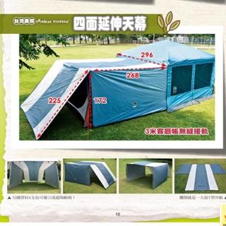 台灣黑熊 客廳帳篷