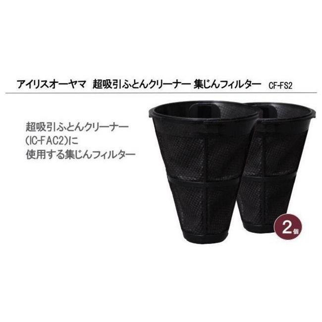 日本IRIS OHYAMA IC-FAC2 除蟎吸塵器耗材 空氣濾網 專用集塵袋 CF-FS2 一組2入