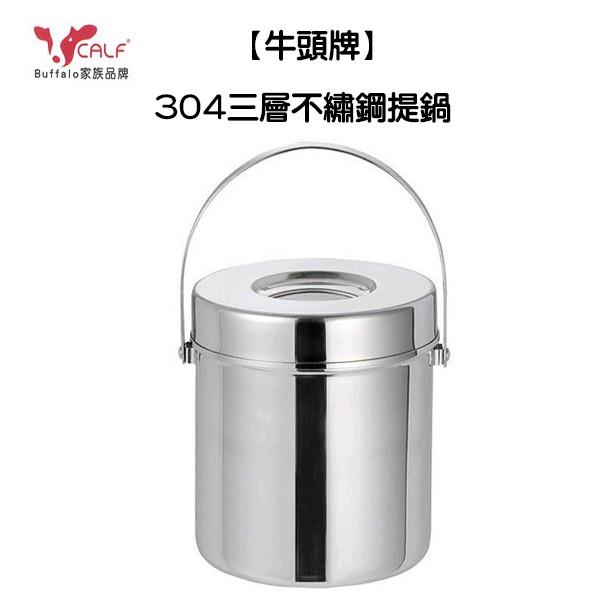 【生活小舖 】牛頭牌 小牛三層不鏽鋼提鍋-12cm/14cm/16cm 保鮮盒 鍋具 提鍋 便當盒