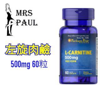 {保羅太太}美國puritan's pride  左旋肉鹼 L-Carnitine  500mg 60粒