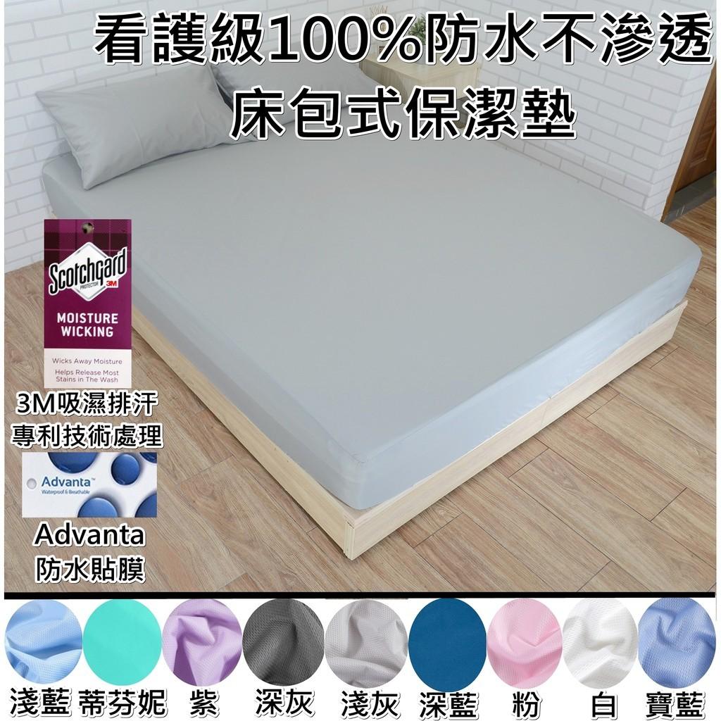 3M100%防水保潔墊床包式 現貨 3M專利吸濕排汗處理 單人/雙人/加大/特大/枕頭套/床包/被套/防水床包/床單