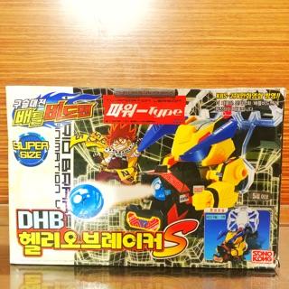 [全新] 絕版 B傳說戰鬥彈珠人 破壞巨人 零式DHB對戰系統組(Takara授權韓國SONO KONG製造)
