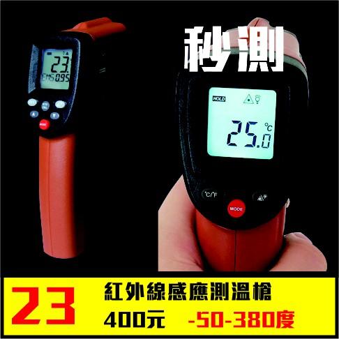紅外線電子式高精度測溫槍/測溫儀 精準測溫 秒測溫度 商用 營業用 烘焙 油炸機 油炸鍋