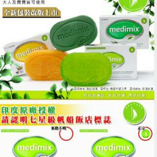 【Medimix】印度藥草美肌神皂(淺綠寶貝肌膚專用)