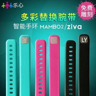 樂心智能手環腕帶mambo2替換帶心率運動多彩手環個性腕帶ziva錶帶