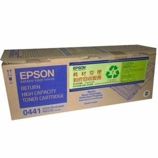 S050441 EPSON 原廠優惠高容量黑色碳粉匣 適用 M2010d/M2010dn