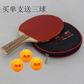 正品星級 乒乓球拍便宜 單支裝 送乒乓球 體育用品就選世紀曙光