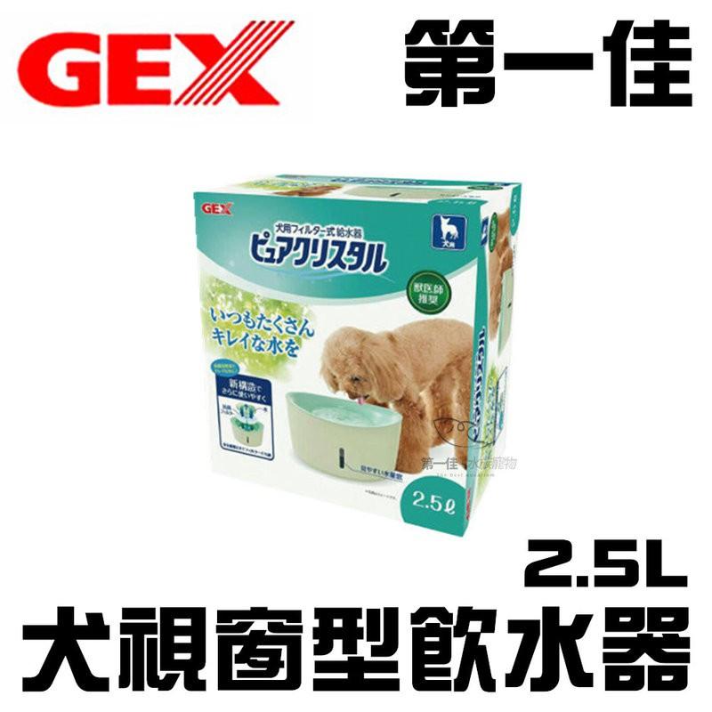 日本GEX五味 視窗型 犬用循環式淨水飲水器2.5L GE2456