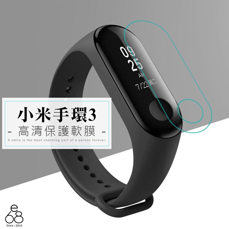 MI 小米手環3 保護膜 貼 三代 手環 螢幕保護貼 貼膜 高清軟膜 防刮 小米 智能 手錶 膜 軟貼 配件 H23A1