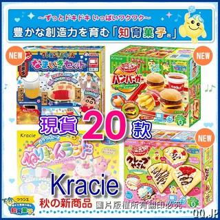_ 共20 款款式 Kracie 知育果子DIY 手作食玩 /請直接下單/營業日出popi