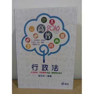 志光行政法2016