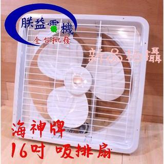 『朕益批發』海神牌 TH-1601 16吋 吸排兩用通風扇 通風機 抽風機 電風扇 抽送風機 浴室通風機(台灣製造)