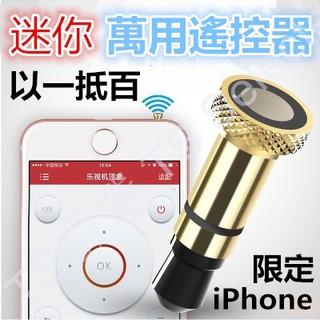 遙控神器 手機 萬用 遙控器 紅外線 發射器 防塵塞 萬能 遙控 適用 iphone ipad 冷氣 電視 電風扇 空調