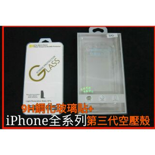 批發價100第三代 空壓殼送9H鋼化玻璃保護貼iPhone5 6 SE. I6s I6 plus I7 I7plus