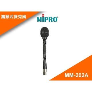 MIPRO~MM-202A 鵝頸式麥克風(7-11和全家不能寄~)