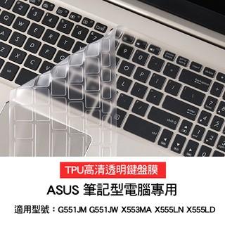 【TPU材質】ASUS G551JM G551JW X553MA X555LN X555LD 15.6吋 專用 鍵盤膜