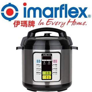 法寄超商電腦 6L  壓力鍋 快鍋 節能多用途 IEC-510 電鍋 電子鍋