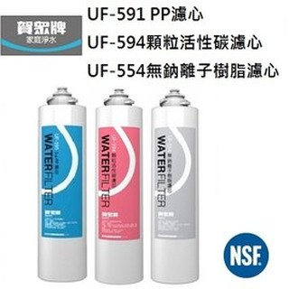 賀眾牌UF-591 UF-594 UF-554濾心【大大淨水】