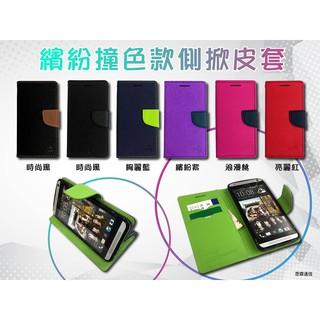 【手機側掀皮套~繽紛撞色款】SAMSUNG Note3 N9000 N9005 N900U 手機皮套 保護套 保護殼