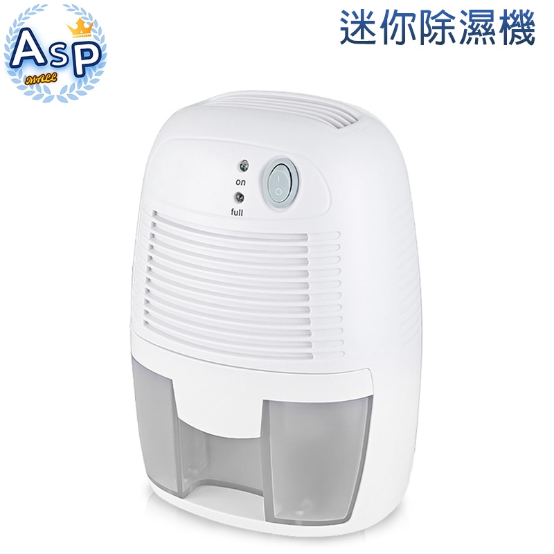 【台灣公司貨】USB除濕機 500ML 迷你除溼機 家用除濕器 迷你吸濕器 除濕機 抽濕器乾燥機 浴室 臥室 潮濕 乾濕