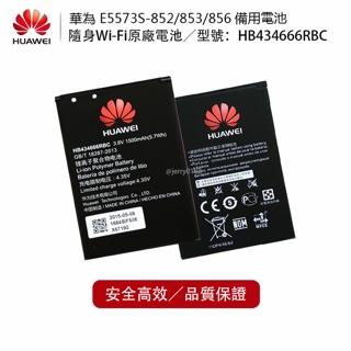 ~ 送贈品!~華為Huawei E5573 E5577 全系列 電池備用隨身Wi FiHB