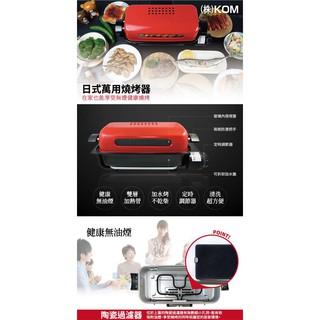 (無法超取)轉賣 KOM日式萬用燒烤器.燒烤爐.烤肉架-楊桃.印象.THOMSON
