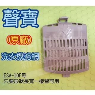 【原廠】聲寶洗衣機濾網 原廠 ESA10F