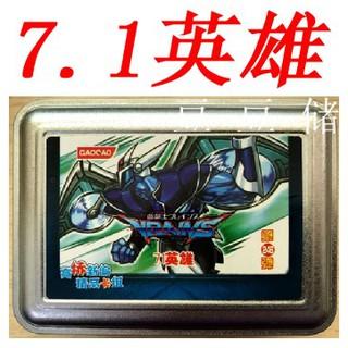 游戲王卡組246 7.1英雄 元素英雄真誠新宇宙俠 假面/幻影英雄