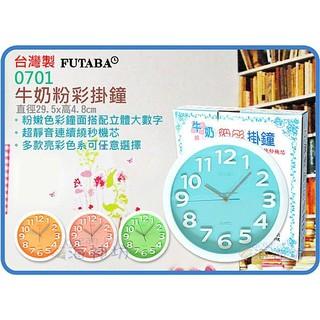 =海神坊=台灣製 FUTABA 0701 11.5吋 牛奶粉彩掛鐘 圓形時鐘 立體數字掛鐘 超靜音無滴答聲 連續繞秒