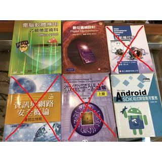 書課本電腦軟體應用乙級資訊與 安全概論 邏輯 電動機控制微電子學Androi