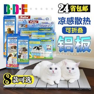 貝多芬寵物/日本可折疊寵物涼感散熱鋁板涼墊涼席冰墊涼床降溫板