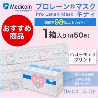 日本帶回-Medicom Hello Kitty 大人口罩 (50入)