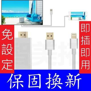 【0延遲】蘋果影音傳輸線 蘋果lightning轉電視HDMI MHL 視頻線(anycast chromecast參考