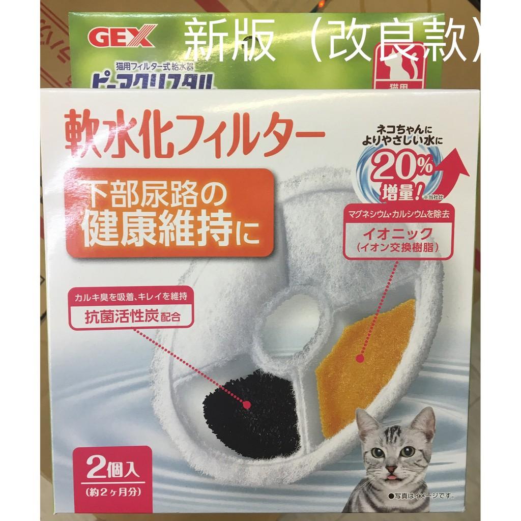 【新包裝】日本GEX 貓用淨水飲水器軟水替換濾心2入軟化水質濾綿濾棉 活性碳 1.5L 1.8L 2.3L 2.5L通用