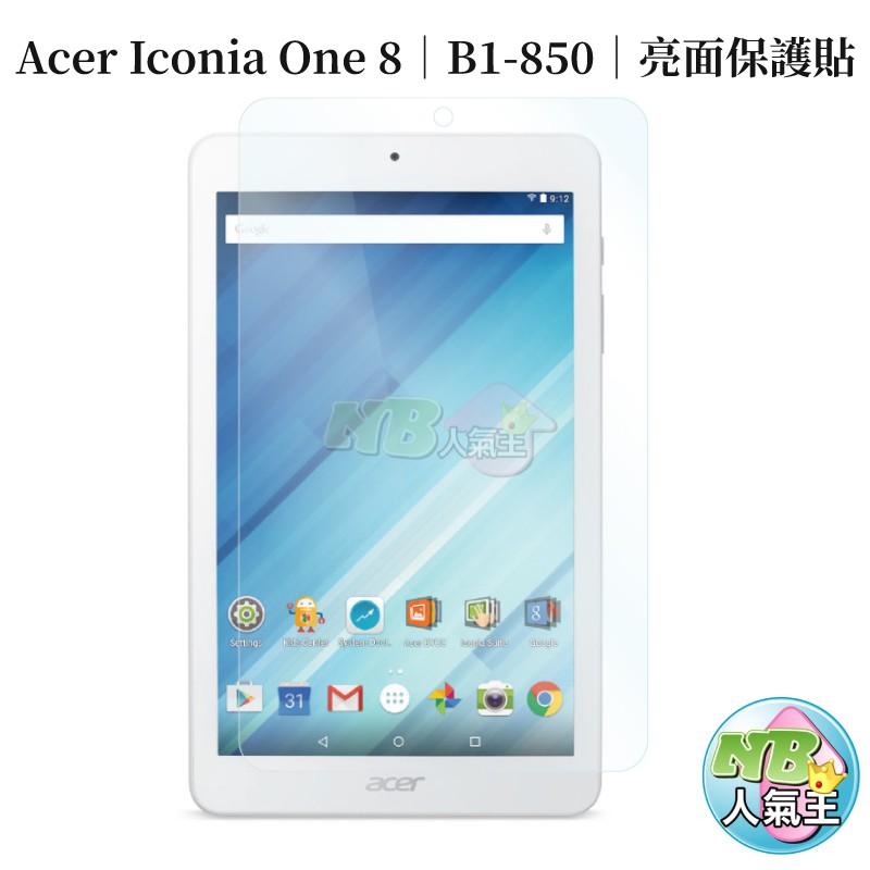 [現貨] 宏碁 ACER Iconia One 8 B1-850 亮面保護貼 保貼 保護貼 螢幕保護貼 平板保貼
