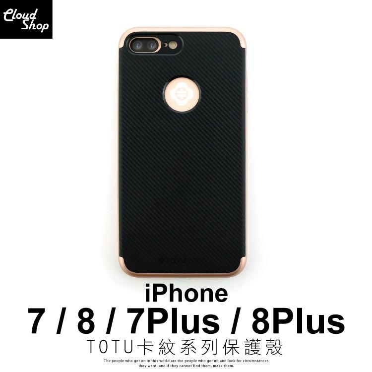TOTU 卡紋 iPhone 7 8 Plus 手機殼 保護套 防摔 黑色 碳纖維 軟殼 輕薄 手機套 A50C7