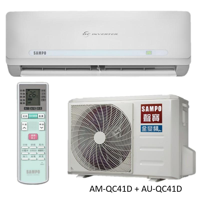 SAMPO 聲寶 7-8坪 一對一變頻 精品單冷分離式冷氣 AM-QC41D + AU-QC41D