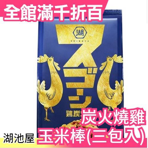 【小福部屋】日本 湖池屋 究極玉米棒 風味玉米餅 三包入 餅乾 零食 團購【新品上架】