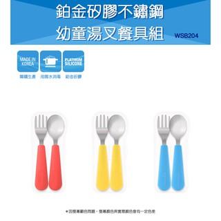 韓國sillymann 100%鉑金矽膠不鏽鋼幼童湯匙叉子餐具組