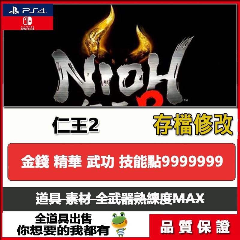 PS4仁王2 Nioh2 存檔修改精華武功金錢技能點道具素材MAX