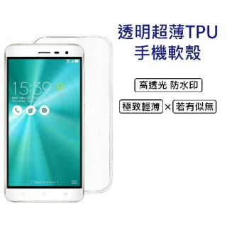 Asus Zenfone3 552kl ; HTC A9 清水套 果凍套