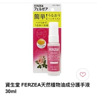 資生堂 FERZEA天然植物油成分護手液30ml➡️現貨