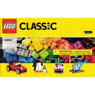高雄好時光 Lego 樂高 原廠說明書 Classic 補充系列 10695